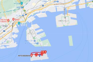 【海釣りポイント】神戸空港ベランダ@兵庫県神戸市
